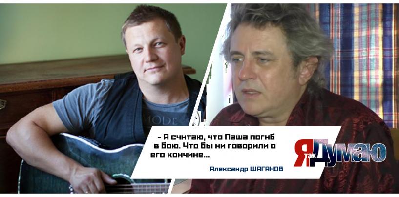 Поэт Александр Шаганов: «Паша Усанов погиб в бою».