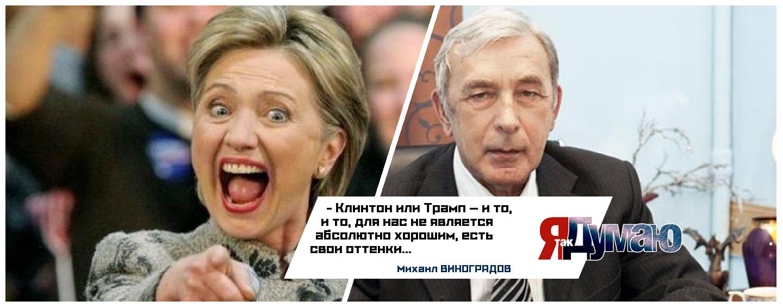 Трамп или Клинтон? Какой президент США выгоден России?