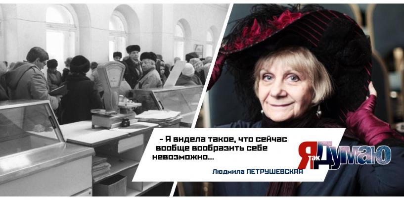 Россияне жалеют о распаде СССР, а Петрушевская — нет: «Консервы «Завтрак туриста» —  вонючие невероятно»!