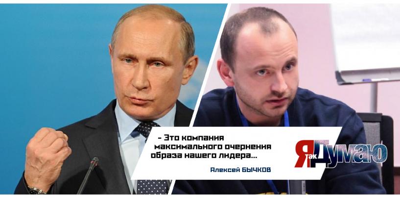Офшорный скандал — продолжение тренда борьбы англосаксов против своих оппонентов, считает Алексей Бычков