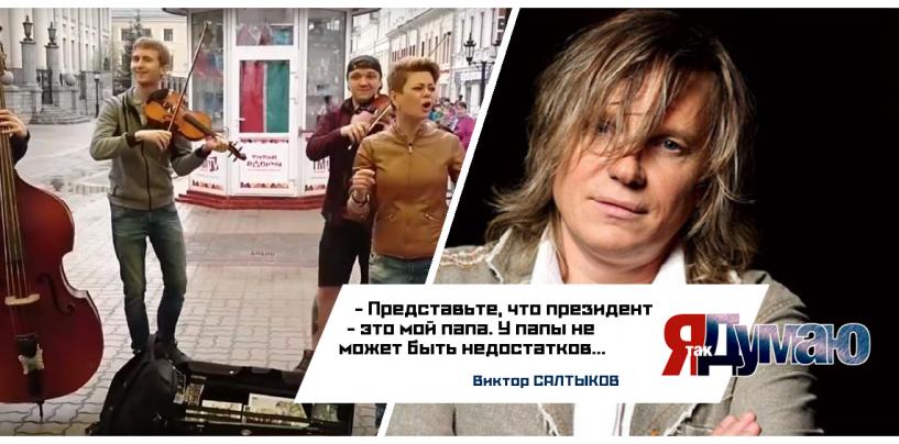 Девушка спела с уличными музыкантами песню «Такого как Путин».