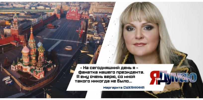 Солистка группы «Мираж» Маргарита Суханкина: «Я-фанатка нашего президента»!