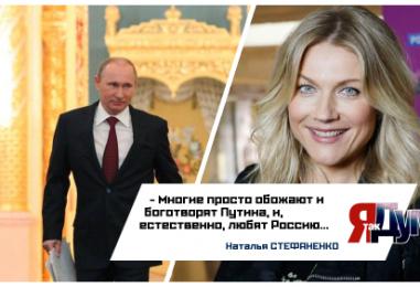 Наталья Стефаненко: «Многие европейцы боготворят Путина».