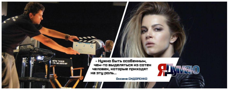 Звезда сериала «Физрук» Оксана Сидоренко: «Опасно получить сразу большую роль и облажаться».