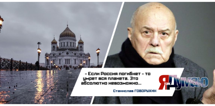 Станислав Говорухин: «Если Россия погибнет — то умрет вся планета».