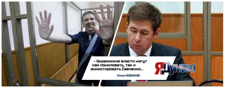 Небо в клеточку. Увидит ли Савченко Украину?