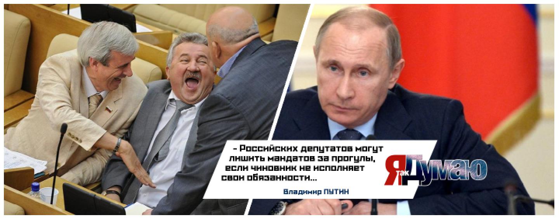 Российских депутатов лишат мандатов за прогулы.