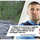 Деньги от «Платона» пойдут на ремонт региональных дорог