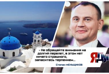 Самое популярное место отдыха россиян — Греция. Или Вьетнам?