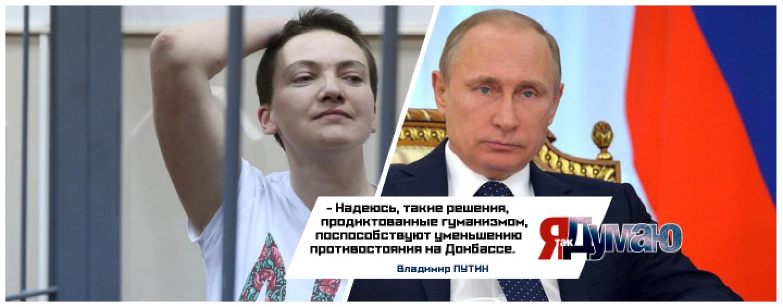 Путин о помиловании Савченко: «Решение, продиктованное гуманизмом».