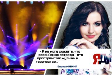 Елена Минина: «Не могу сказать, что российская эстрада — это пространство музыки».
