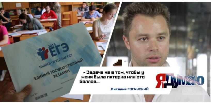 Что думают российские знаменитости о ЕГЭ?