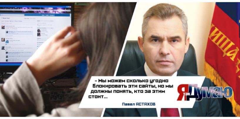 Павел Астахов: «Надо преследовать людей, которые объявили войну нашим детям».