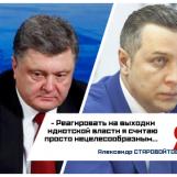 Мария Захарова затроллила Петра Порошенко.