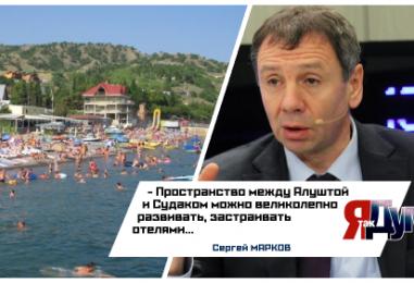 Россияне получат новые субсидии для поездки в Крым.