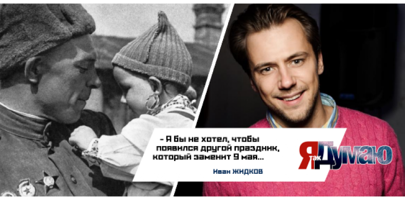 Иван Жидков: «9 мая намного круче, чем Новый Год».