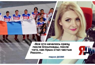 Мария Деева: «Желание снять нашу сборную с Олимпиады-2016 — политизированное».