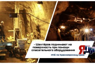 Эвакуация шахтеров из обвалившегося карьера продолжается.