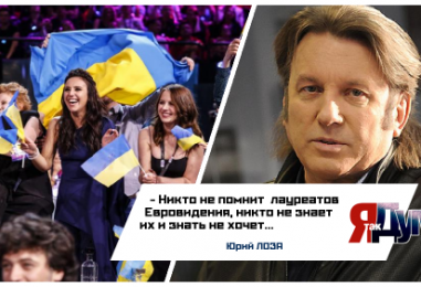Юрий Лоза: «Никто не вспомнит ни Джамалу, ни других «звезд» Евровидения