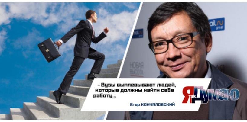Егор Кончаловский: «Трудно найти работу, которую любишь».