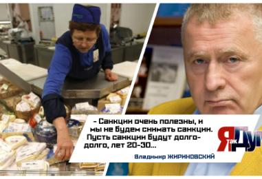 G7 продлевают санкции. Кремль недоумевает — Жириновский радуется.