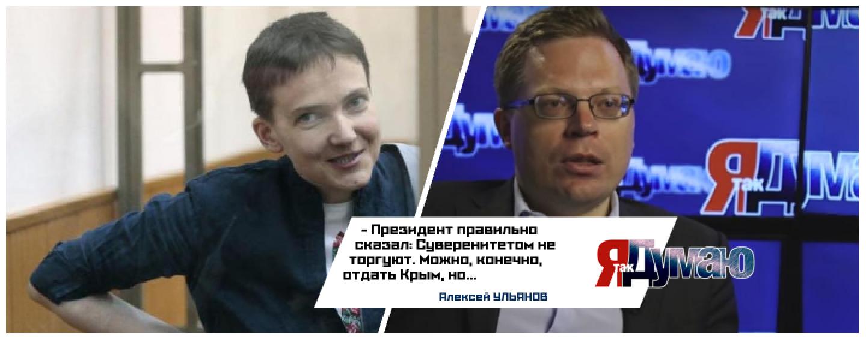 Одиозная летчица Савченко предложила снять санкции с России