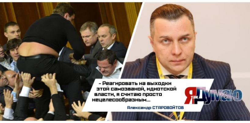 Аксенова и Поклонскую — на допрос. Новые идеи Украины