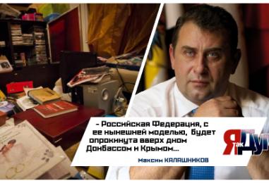Обыски и допрос Максима Калашникова. Видео.