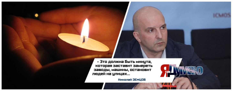Зажги свою «Свечу памяти» на Крымском мосту.