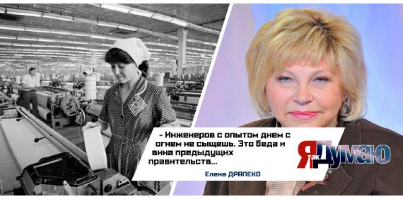 Кадровый голод в России. Елена Драпеко: «Это беда и вина предыдущих правительств».