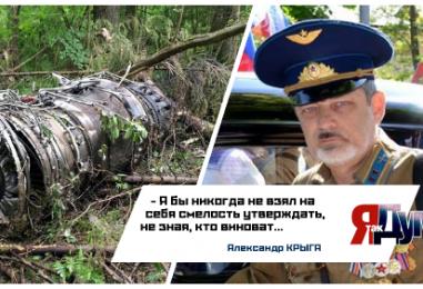 Торопиться с выводами о причинах падения Су-27 не стоит — Александр Крыга.