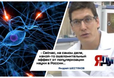 В России начался научный бум! — микробиолог Андрей Шестаков.