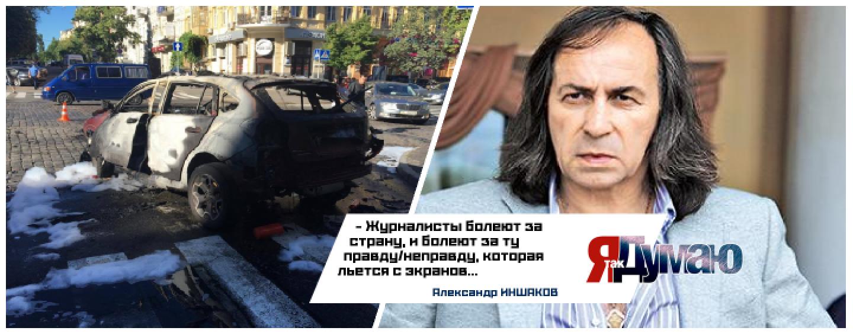 Павел Шеремет убит в Киеве. Украинская могила для журналистов.