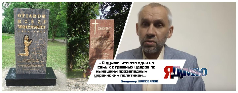 Волынская резня — головная боль Порошенко? Украина меж двух огней