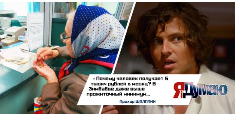 Силуанов просит «самостоятельной пенсии». Как не обнищать в будущем?