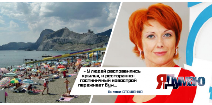 Спрос на отдых в России растет. Сташенко в восторге от Сочи и Крыма