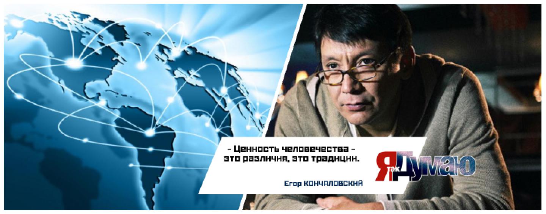Егор Кончаловский: глобализация сделает всех одинаковыми