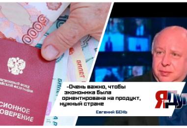 Евгений Бень: нужна новая экономическая программа, чтобы индексировать пенсии