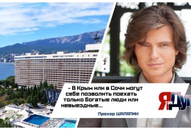 К сентябрю Крымские отели ждет снижение цен.