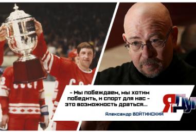 Александр Войтинский: «Спорт для нас — возможность драться».