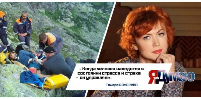 Турист в горах Красноярска или зачем российские СМИ наводят ужас на население