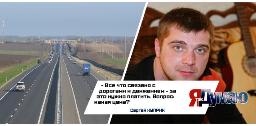 Россия обрастет платными высокоскоростными дорогами.