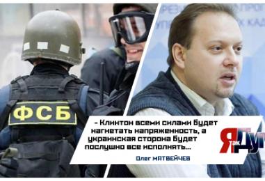 Крымские диверсии — лайфхак победы Клинтон.