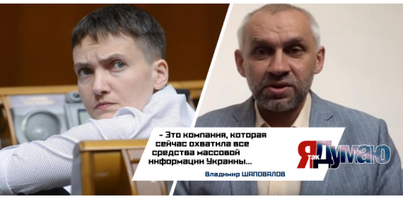 Киевская элита пытается вывести Савченко из политической игры.