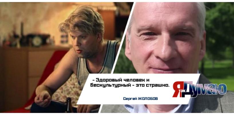 Сергей Жолобов: Россию спасет культура