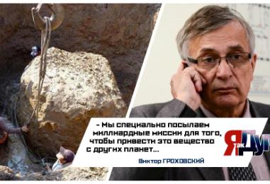Гигантский метеорит в Аргентине достали из под земли.