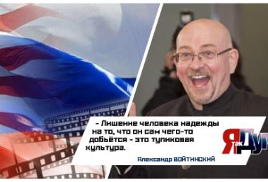Александр Войтинский: ценности, которые конкурируют