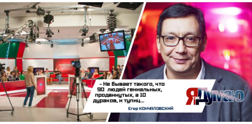 Режиссер Егор Кончаловский о телевидении: «Миллионы потребляют то, что им дают».