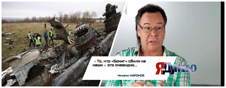 Рейс МН17 – почему никакие доказательства не помогут России?