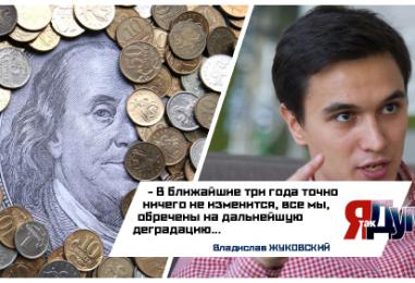 Экономический кризис от «Левада-Центра». Выстоим?